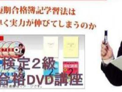 簿記2級合格DVD講座