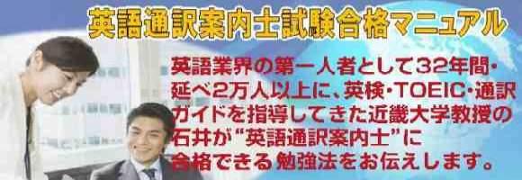 英語通訳案内士試験合格マニュアルは、通訳案内士に最短ルートで一発合格できる、石井教授の、英語通訳案内士試験の勉強法です。