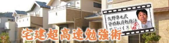 宅建資格試験にラクラク合格するために、独学でも合格できる、ラクラク宅建勉強法。