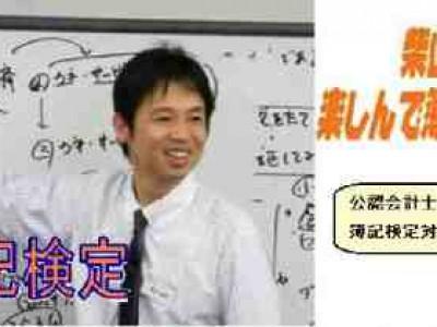 柴山式 短期合格簿記学習法