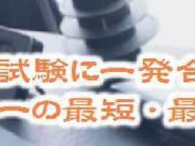 梅田浩一の社労士試験一発合格勉強法